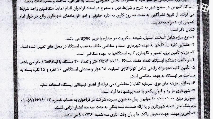 حریم سلطان / شهرآورد
